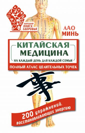 Китайская медицина на каждый день для каждой семьи. Полный атлас целительных точек. 200 упражнений, восстанавливающих энергию Карпухина В.В.