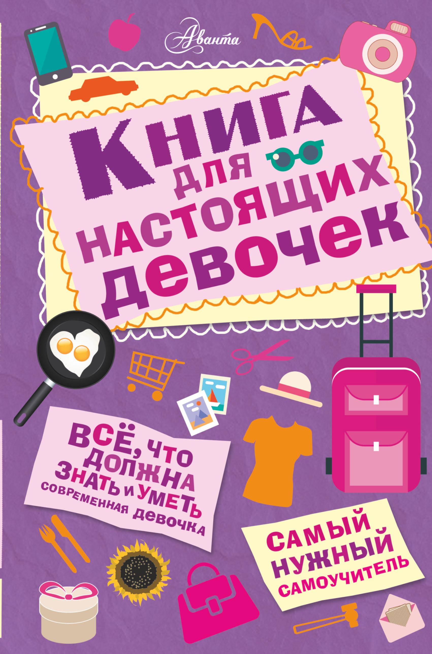 Книга для настоящих девочек ( Кускова И.А.  )