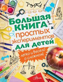 . - Большая книга простых экспериментов для детей обложка книги