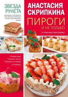 Скрипкина А.Ю. - Пироги и не только обложка книги
