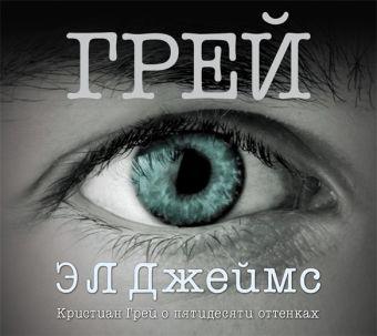 Грей. Кристиан Грей о пятидесяти оттенках (на CD диске) Джеймс Э.Л.