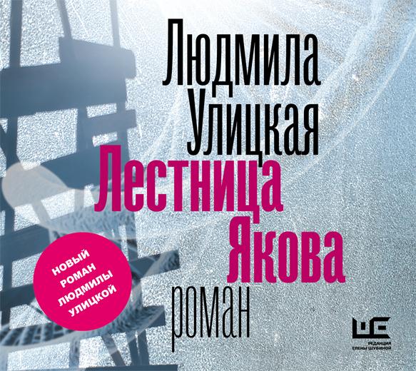Лестница Якова  (на CD диске) Улицкая Л.Е.