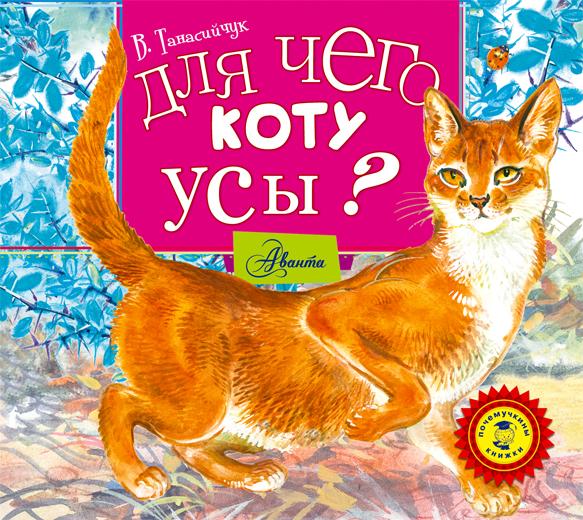 Аудиокн. Танасийчук. Для чего коту усы?