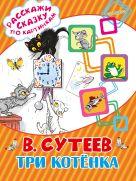 Сутеев В.Г. - Три котёнка' обложка книги