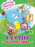 Сутеев В.Г. Кораблик wooden magnetic labyrinth maze educational game toy
