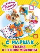 Маршак С.Я. - Сказка о глупом мышонке' обложка книги