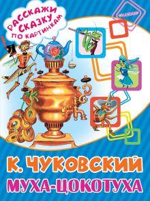 Чуковский К.И. - Муха-Цокотуха обложка книги