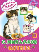 Михалков С.В. - Котята' обложка книги