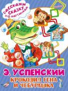 Успенский Э.Н. - Крокодил Гена и Чебурашка' обложка книги