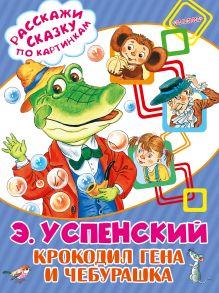 Успенский Э.Н. - Крокодил Гена и Чебурашка обложка книги
