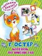 Остер Г.Б. - Котёнок по имени Гав' обложка книги
