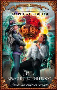 Снежная М. - Мой демонический босс. Академия тайных знаний обложка книги