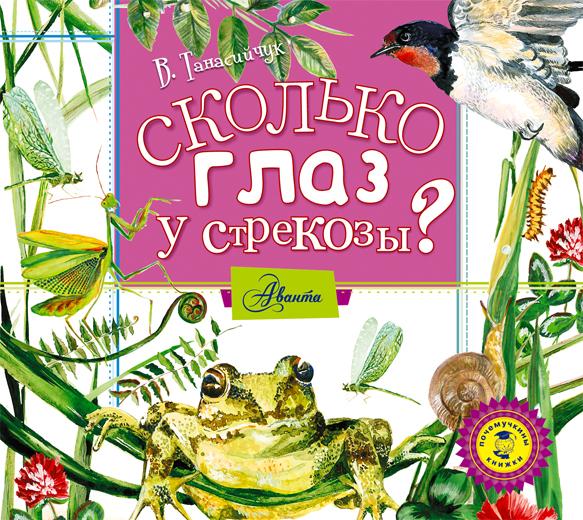 Сколько глаз у стрекозы? (на CD диске) Танасийчук В.Н.
