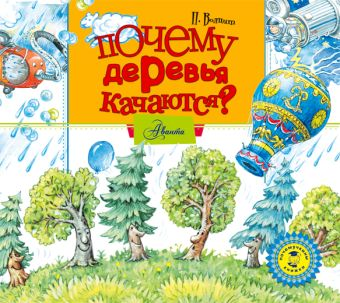 Почему деревья качаются? (на CD диске) Волцит П.М.