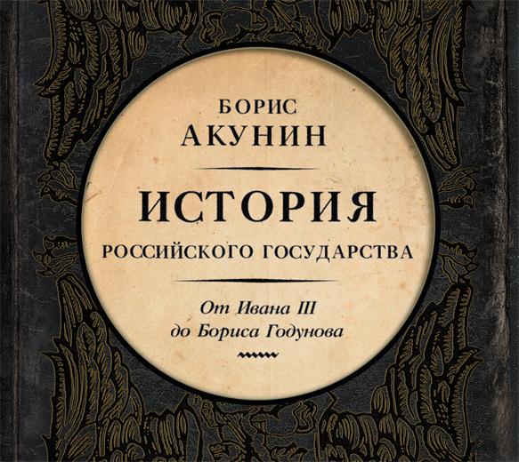 Аудиокн. Акунин. История Российского государства. Том 3