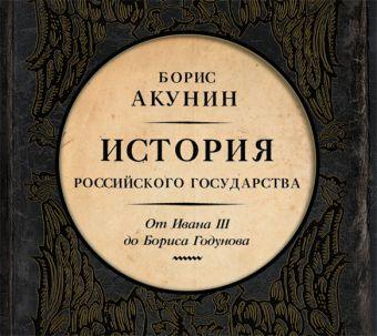 Аудиокн. Акунин. История Российского государства. Том 3 Акунин Б.
