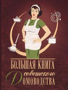 Тихонова И.С. - Большая книга советского домоводства обложка книги