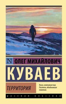 Куваев О.М. - Территория обложка книги