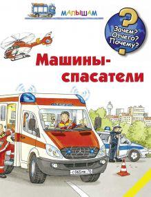 Эрне Андреа - Машины-спасатели обложка книги