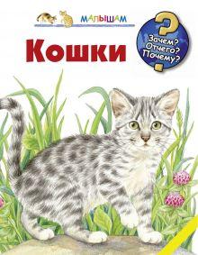 Меннен П. - Кошки обложка книги