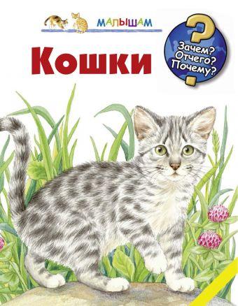 Кошки Меннен П.