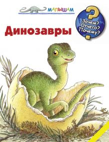 Вайнхольд Ангела - Динозавры обложка книги