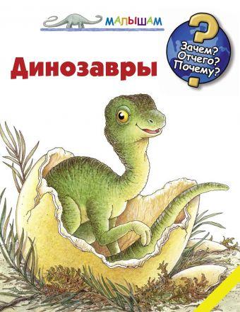 Динозавры Вайнхольд Ангела