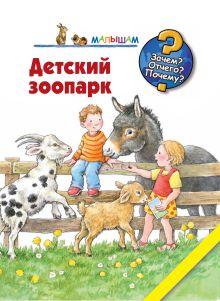Мёллер Анне - Детский зоопарк обложка книги