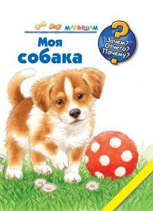 Меннен Патриция - Моя собака обложка книги