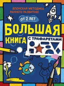 - Большая книга с трафаретами обложка книги