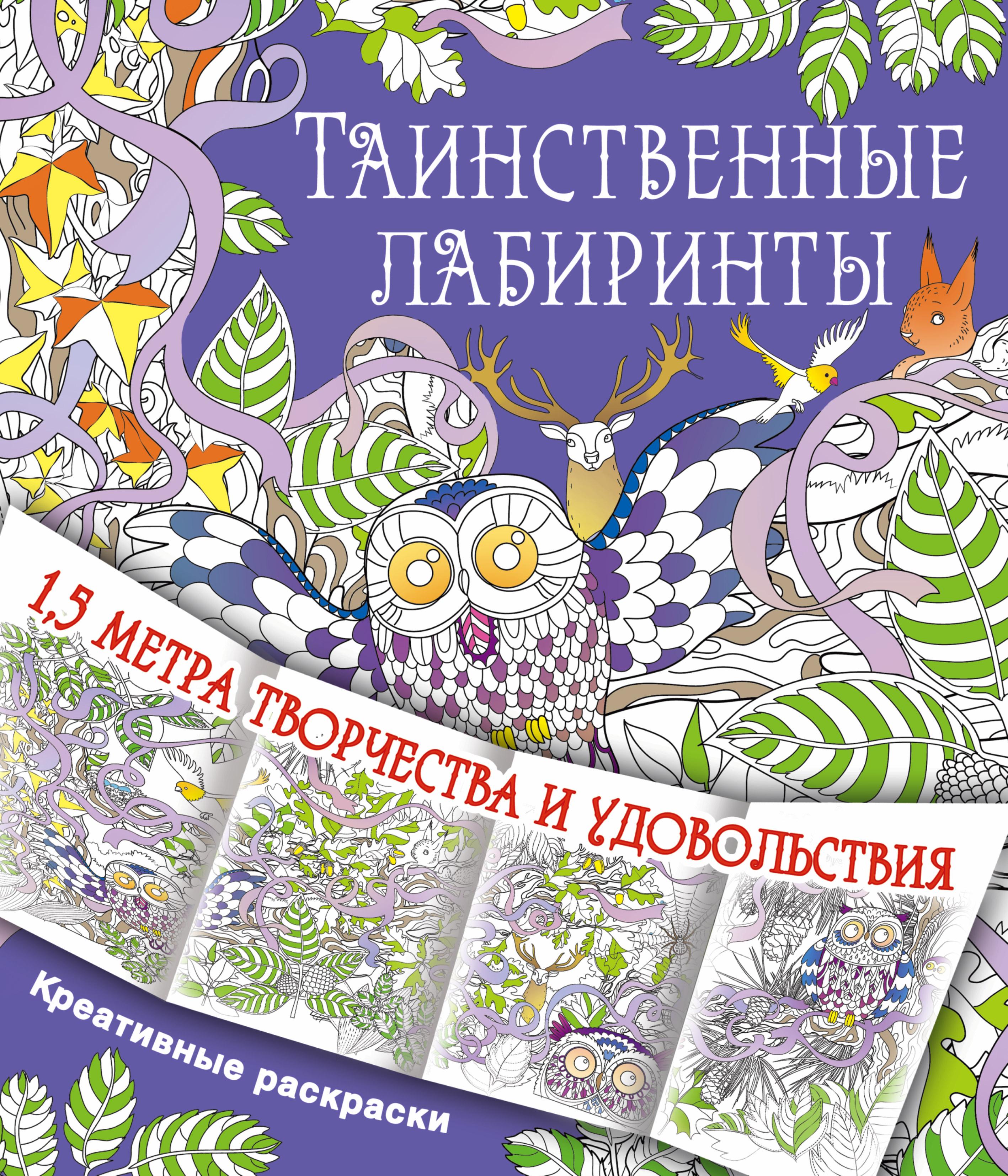 Таинственные лабиринты ( .  )