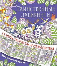 . - Таинственные лабиринты обложка книги
