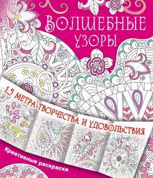 . - Волшебные узоры обложка книги
