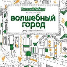 Гиберт В. - Волшебный город обложка книги