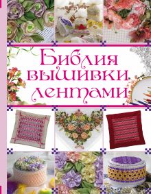 . - Библия вышивки лентами обложка книги