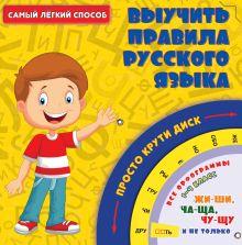 . - Самый легкий способ выучить правила русского языка обложка книги