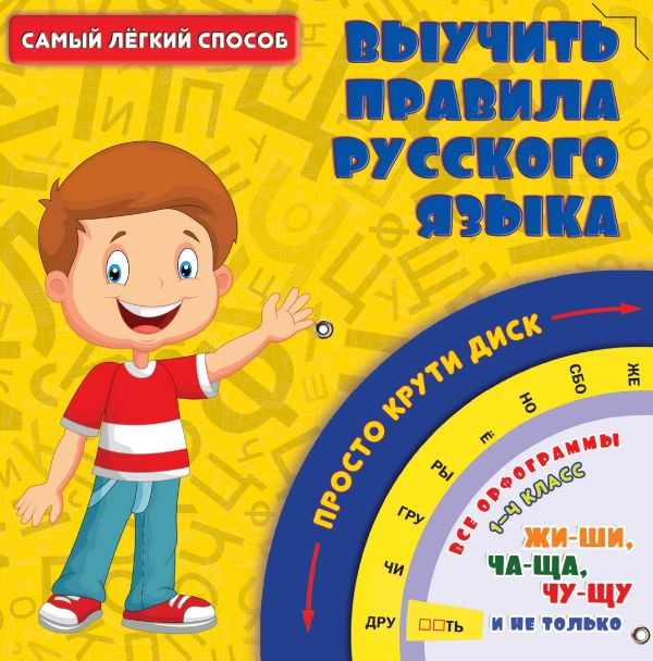 Самый легкий способ выучить правила русского языка .