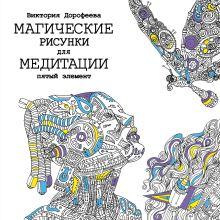 Дорофеева В.А. - Магические рисунки для медитации. Пятый элемент обложка книги