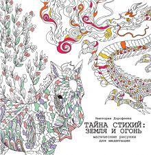 Дорофеева В.А. - Тайна стихий: земля и огонь. Магические рисунки для медитации обложка книги