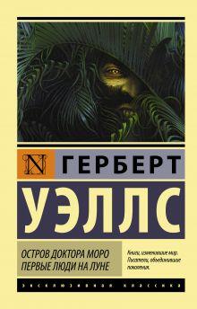 Остров доктора Моро. Первые люди на Луне обложка книги