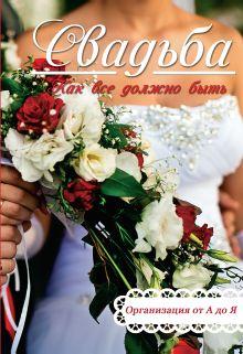 Лялюк Е.А. - Свадьба. Как все должно быть обложка книги