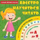 . - Самый лёгкий способ быстро научиться читать' обложка книги