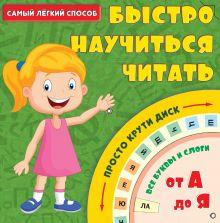. - Самый лёгкий способ быстро научиться читать обложка книги