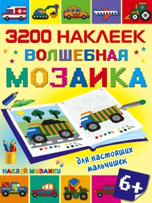 . - Волшебная мозаика для настоящих мальчишек обложка книги