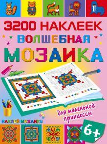 . - Волшебная мозаика для маленькой принцессы обложка книги