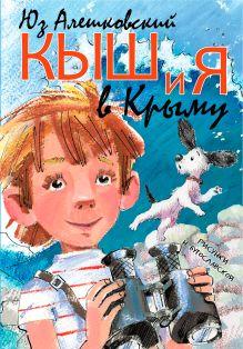 Кыш и я в Крыму обложка книги