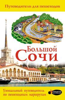 Иванцов Д.В. - Большой Сочи обложка книги