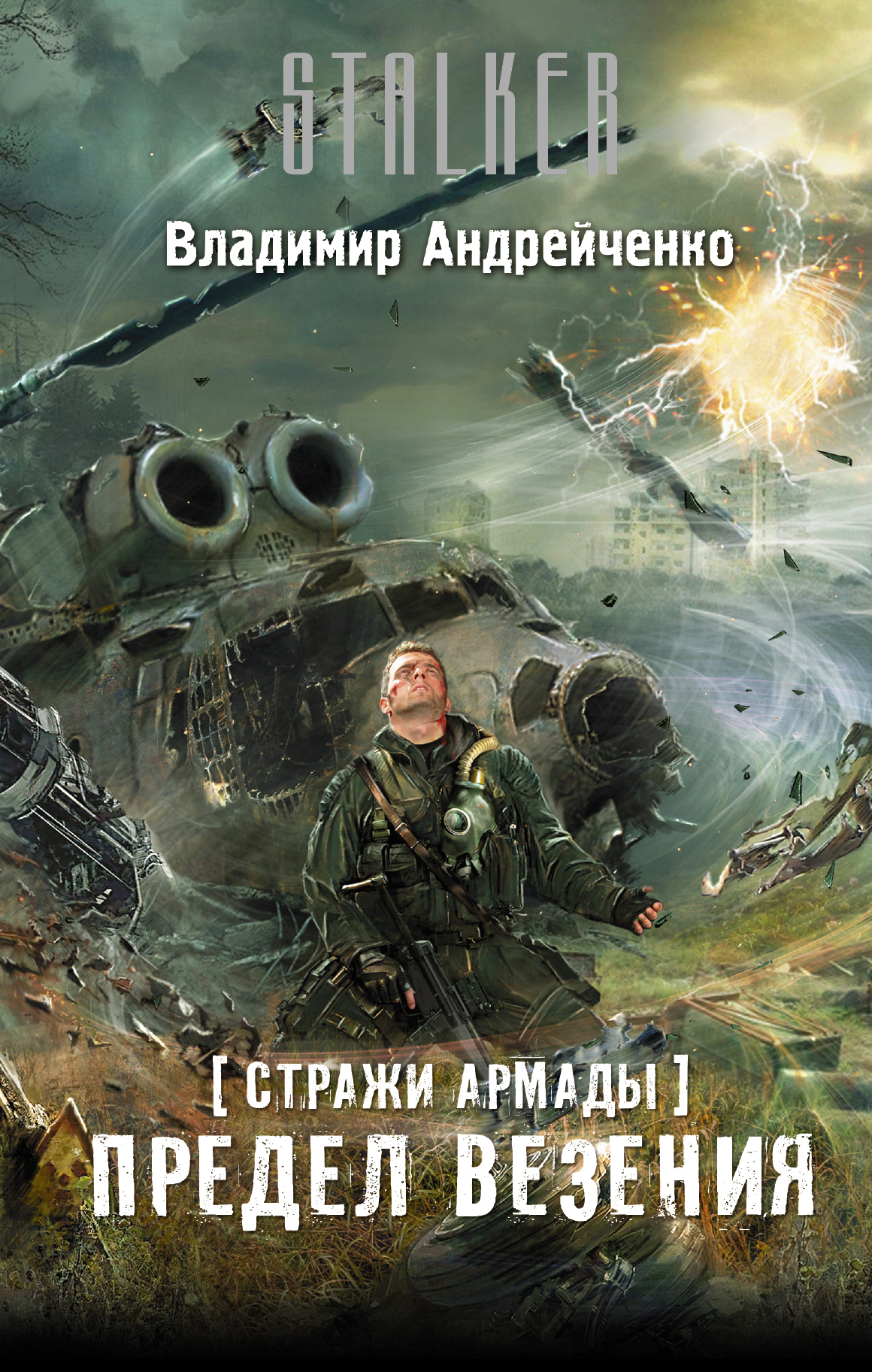 Андрейченко В.А. Стражи Армады. Предел везения
