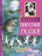 Козлов С.Г. - Ёжик в тумане. Сказки' обложка книги