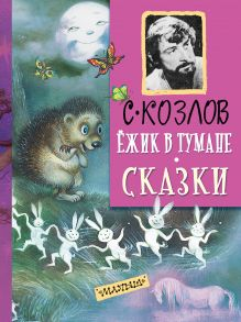 Козлов С.Г. - Ёжик в тумане. Сказки обложка книги